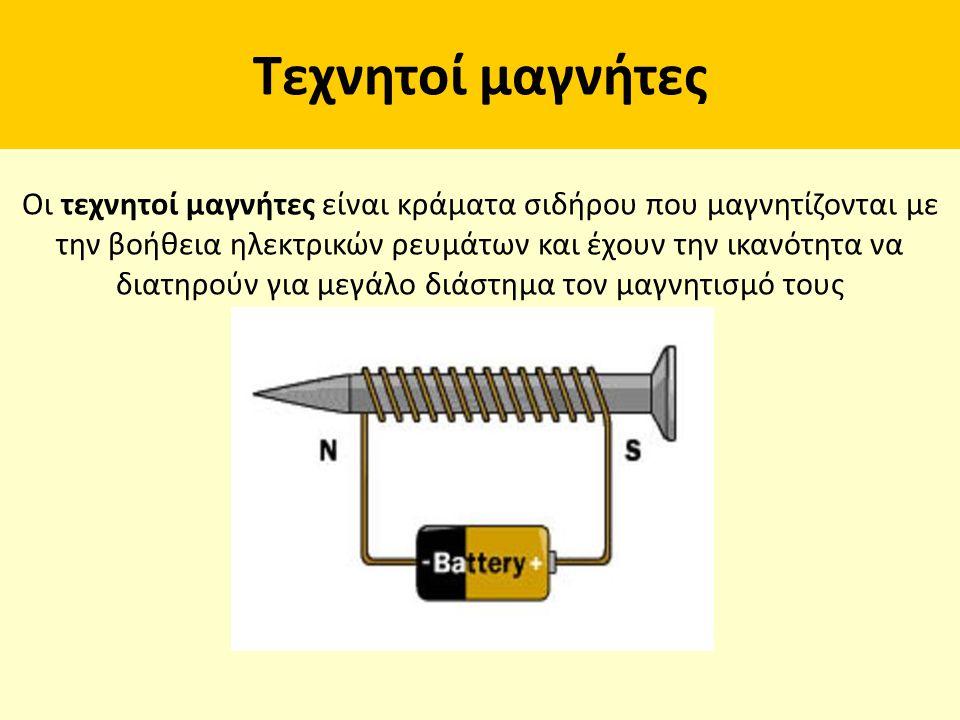 Τεχνητοί μαγνήτες Οι τεχνητοί μαγνήτες είναι κράματα σιδήρου που μαγνητίζονται με την βοήθεια ηλεκτρικών ρευμάτων και έχουν την ικανότητα να διατηρούν
