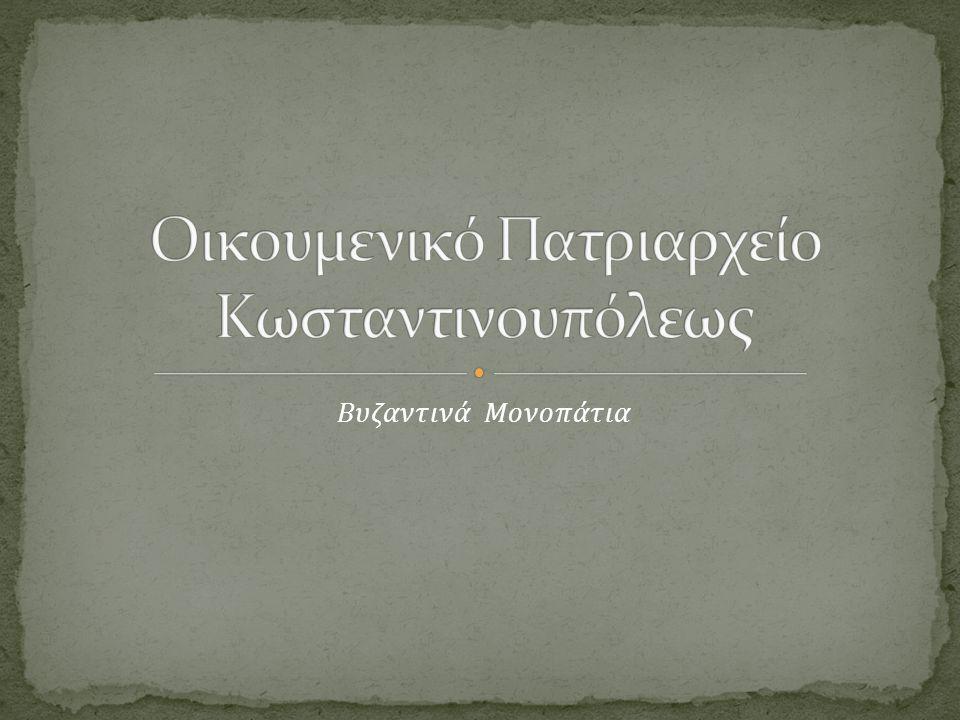 Βυζαντινά Μονοπάτια