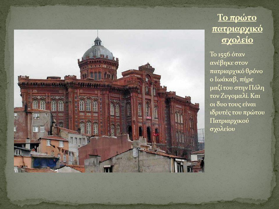 Το 1556 όταν ανέβηκε στον πατριαρχικό θρόνο ο Ιωάκαβ, πήρε μαζί του στην Πόλη τον Ζυγομαλί. Και οι δυο τους είναι ιδρυτές του πρώτου Πατριαρχικού σχολ