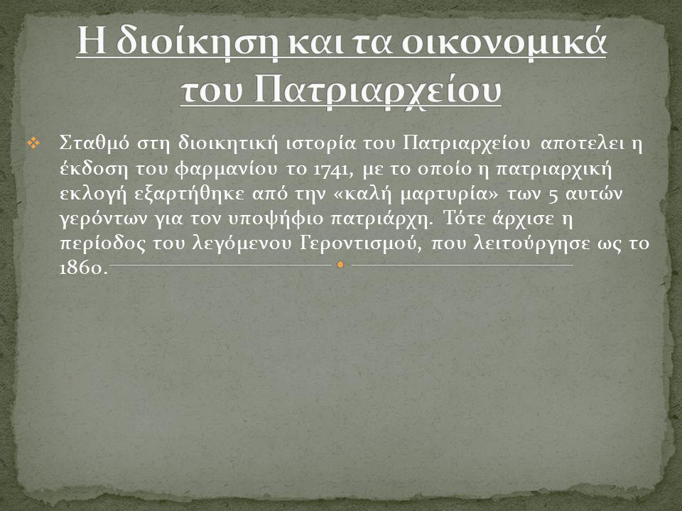  Σταθμό στη διοικητική ιστορία του Πατριαρχείου αποτελει η έκδοση του φαρμανίου το 1741, με το οποίο η πατριαρχική εκλογή εξαρτήθηκε από την «καλή μα