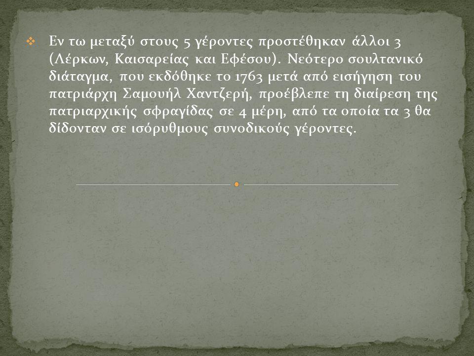  Εν τω μεταξύ στους 5 γέροντες προστέθηκαν άλλοι 3 (Λέρκων, Καισαρείας και Εφέσου). Νεότερο σουλτανικό διάταγμα, που εκδόθηκε το 1763 μετά από εισήγη