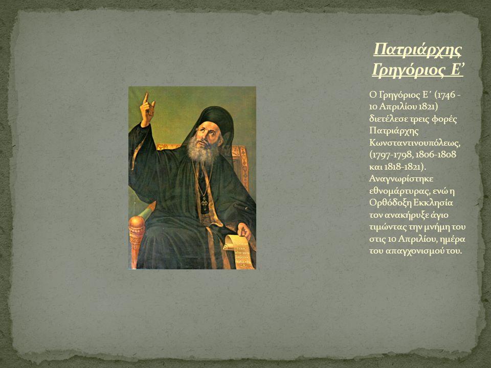 Ο Γρηγόριος Ε΄ (1746 - 10 Απριλίου 1821) διετέλεσε τρεις φορές Πατριάρχης Κωνσταντινουπόλεως, (1797-1798, 1806-1808 και 1818-1821). Αναγνωρίστηκε εθνο