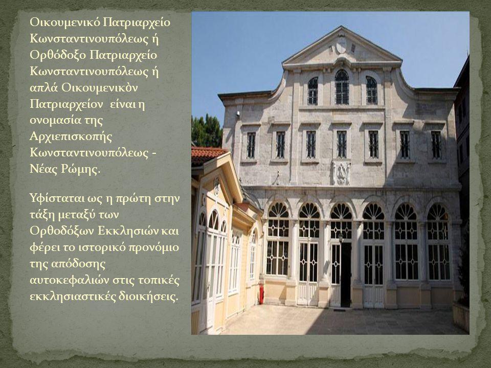 Οικουμενικό Πατριαρχείο Κωνσταντινουπόλεως ή Ορθόδοξο Πατριαρχείο Κωνσταντινουπόλεως ή απλά Οικουμενικ ὸ ν Πατριαρχείον είναι η ονομασία της Αρχιεπισκοπής Κωνσταντινουπόλεως - Νέας Ρώμης.