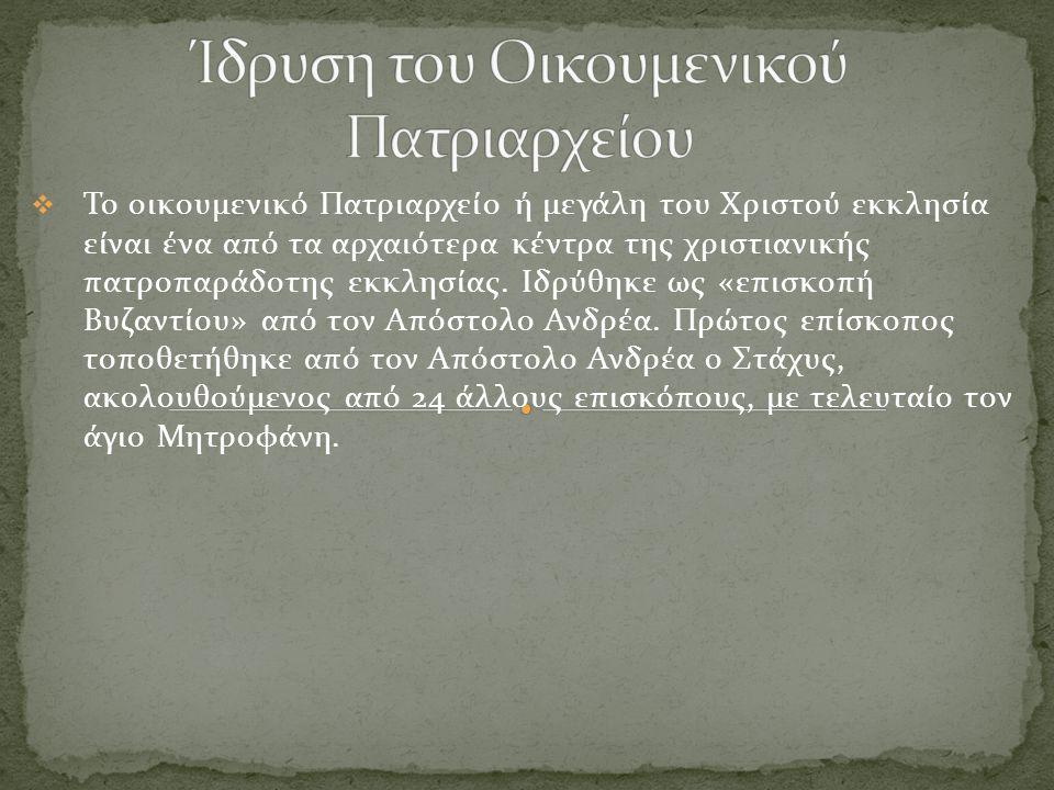  Το οικουμενικό Πατριαρχείο ή μεγάλη του Χριστού εκκλησία είναι ένα από τα αρχαιότερα κέντρα της χριστιανικής πατροπαράδοτης εκκλησίας. Ιδρύθηκε ως «