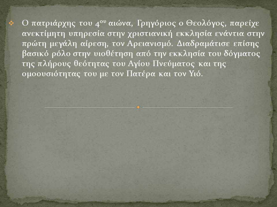  Ο πατριάρχης του 4 ου αιώνα, Γρηγόριος ο Θεολόγος, παρείχε ανεκτίμητη υπηρεσία στην χριστιανική εκκλησία ενάντια στην πρώτη μεγάλη αίρεση, τον Αρεια