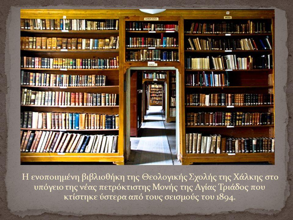Η ενοποιημένη βιβλιοθήκη της Θεολογικής Σχολής της Χάλκης στο υπόγειο της νέας πετρόκτιστης Μονής της Αγίας Τριάδος που κτίστηκε ύστερα από τους σεισμούς του 1894.