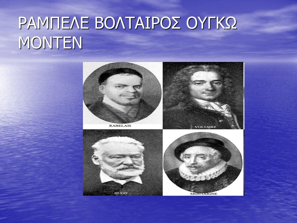 ΡΑΜΠΕΛΕ ΒΟΛΤΑΙΡΟΣ ΟΥΓΚΩ ΜΟΝΤΕΝ