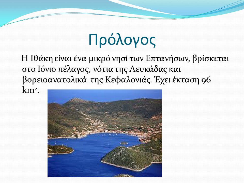 Πρόλογος Η Ιθάκη είναι ένα μικρό νησί των Επτανήσων, βρίσκεται στο Ιόνιο πέλαγος, νότια της Λευκάδας και βορειοανατολικά της Κεφαλονιάς. Έχει έκταση 9