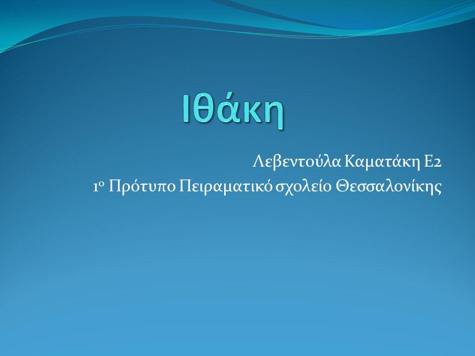 Λεβεντούλα Καματάκη Ε2 1 ο Πρότυπο Πειραματικό σχολείο Θεσσαλονίκης