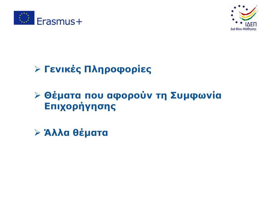 Γραφείο Διεθνών Σχέσεων (IRO) Συμμόρφωση με το ECHE Στρατηγική Διεθνοποίησης του ιδρύματος Συνεχής ενημέρωση ιστοσελίδας (κριτήρια αξιολόγησης και επιλογής συμμετεχόντων κλπ.) Έλεγχος Συμβατότητας κι αντιστοίχιση μαθημάτων Διμερείς συμφωνίες συνεργασίας με πανεπιστήμια και ερευνητικά κέντρα και με φορείς στην Κύπρο, την Ευρώπη και τον υπόλοιπο κόσμο Συνεχής υποστήριξη και προώθηση πληροφοριών