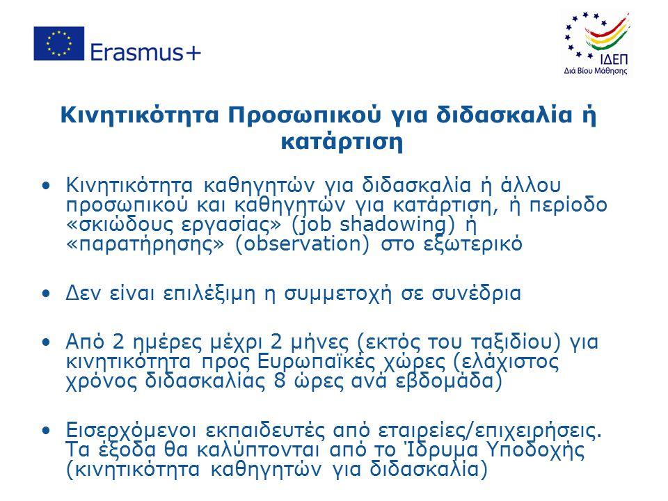 Συμφωνία Επιχορήγησης Υπογραφή και από τα 2 συμβαλλόμενα μέρη Διάρκεια: 16 μήνες (01/06/2015-30/09/2016) Η συμφωνία επιχορήγησης συνοδεύεται από 4 παραρτήματα τα οποία αποτελούν αναπόσπαστο μέρος της: Παράρτημα Ι: Περιγραφή του Σχεδίου Παράρτημα ΙΙ: Εγκεκριμένο κονδύλι Παράρτημα ΙΙΙ: Οικονομικοί και συμβατικοί κανόνες Παράρτημα ΙV: Δείγματα εντύπων που χρησιμοποιούνται για συμφωνίες μεταξύ των δικαιούχων και των συμμετεχόντων