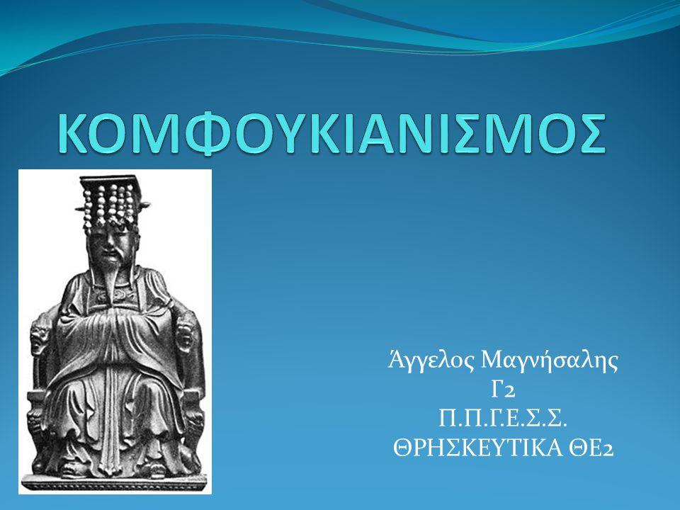 Άγγελος Μαγνήσαλης Γ2 Π.Π.Γ.Ε.Σ.Σ. ΘΡΗΣΚΕΥΤΙΚΑ ΘΕ2
