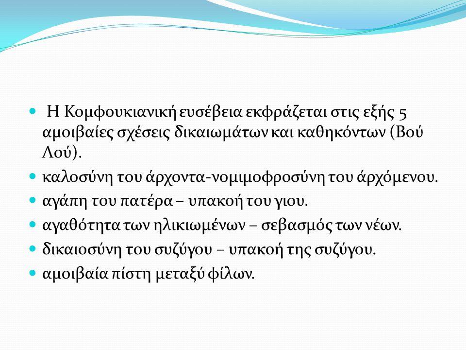 Η Κομφουκιανική ευσέβεια εκφράζεται στις εξής 5 αμοιβαίες σχέσεις δικαιωμάτων και καθηκόντων (Βού Λού). καλοσύνη του άρχοντα-νομιμοφροσύνη του άρχόμεν