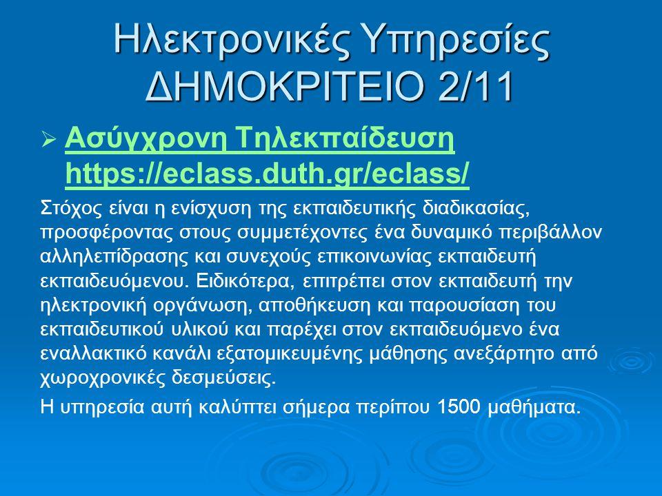 Ηλεκτρονικές Υπηρεσίες ΔΗΜΟΚΡΙΤΕΙΟ 1/11   Ηλεκτρονική Γραμματεία Ηλεκτρονική Γραμματεία https://unistudent.duth.gr/ Εγγραφές στα ακαδημαϊκά Τμήματα