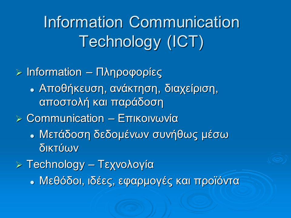 Νέες Τεχνολογίες στην Διαπολιτισμική Εκπαίδευση Χατζηαγαπίου Ανδρέας