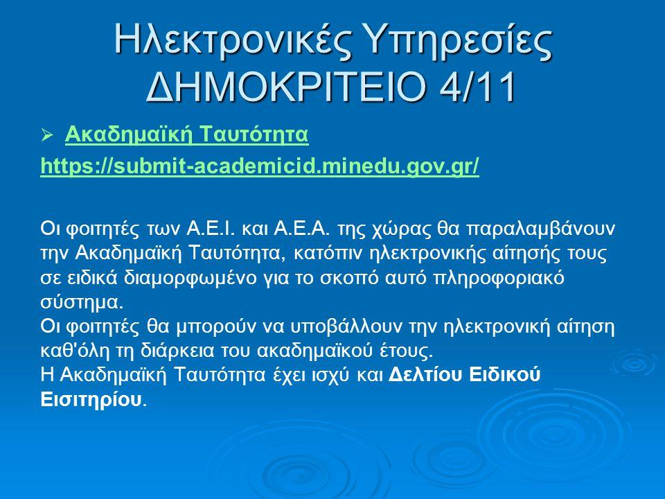Ηλεκτρονικές Υπηρεσίες ΔΗΜΟΚΡΙΤΕΙΟ 3/11   Διαχείριση Συγγραμάτων http://www.eudoxus.gr/ Διαχείριση Συγγραμάτων http://www.eudoxus.gr/ Πρόκειται για
