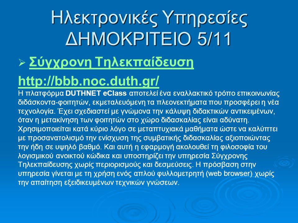 Ηλεκτρονικές Υπηρεσίες ΔΗΜΟΚΡΙΤΕΙΟ 4/11   Ακαδημαϊκή Ταυτότητα Ακαδημαϊκή Ταυτότητα https://submit-academicid.minedu.gov.gr/ Oι φοιτητές των Α.Ε.Ι.