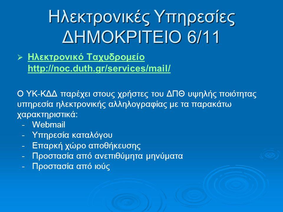 Ηλεκτρονικές Υπηρεσίες ΔΗΜΟΚΡΙΤΕΙΟ 5/11   Σύγχρονη Τηλεκπαίδευση Σύγχρονη Τηλεκπαίδευση http://bbb.noc.duth.gr/ http://bbb.noc.duth.gr/ Η πλατφόρμα