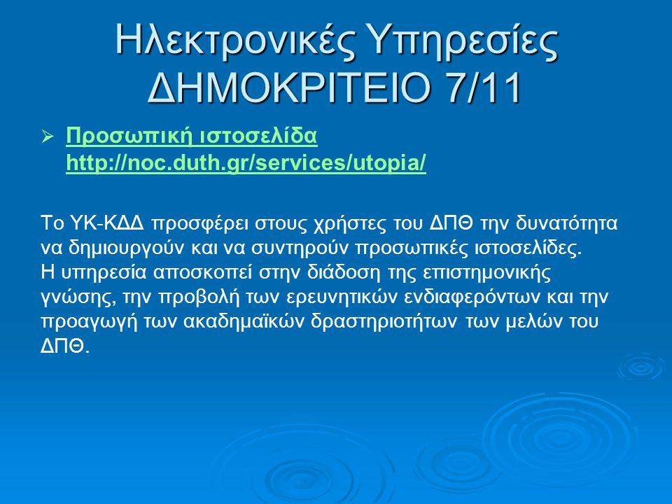 Ηλεκτρονικές Υπηρεσίες ΔΗΜΟΚΡΙΤΕΙΟ 6/11   Ηλεκτρονικό Ταχυδρομείο http://noc.duth.gr/services/mail/ Ηλεκτρονικό Ταχυδρομείο http://noc.duth.gr/servi