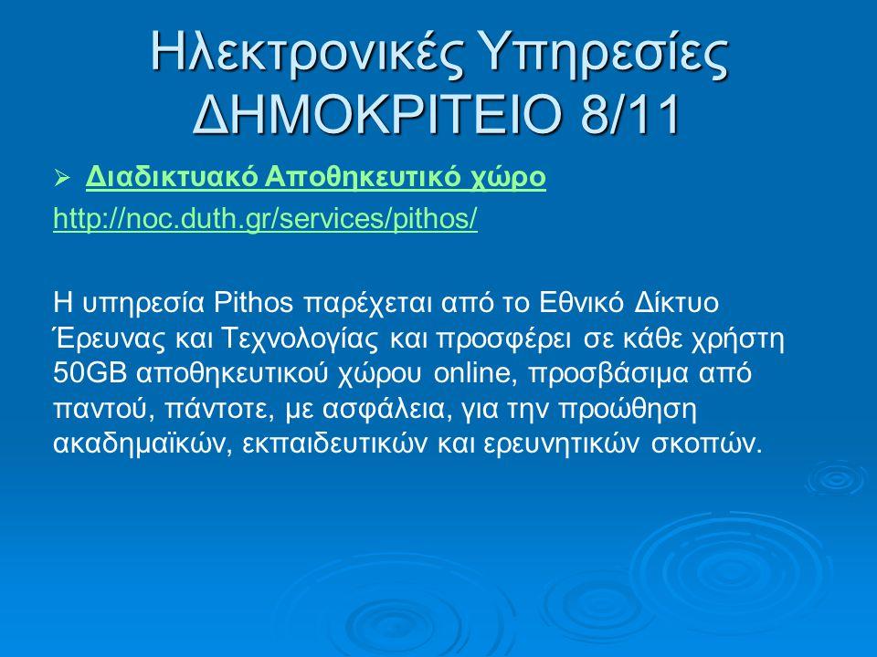 Ηλεκτρονικές Υπηρεσίες ΔΗΜΟΚΡΙΤΕΙΟ 7/11   Προσωπική ιστοσελίδα http://noc.duth.gr/services/utopia/ Προσωπική ιστοσελίδα http://noc.duth.gr/services/