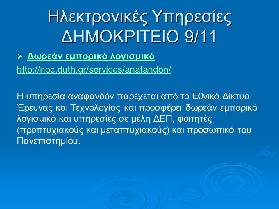 Ηλεκτρονικές Υπηρεσίες ΔΗΜΟΚΡΙΤΕΙΟ 8/11   Διαδικτυακό Αποθηκευτικό χώρο Διαδικτυακό Αποθηκευτικό χώρο http://noc.duth.gr/services/pithos/ Η υπηρεσία