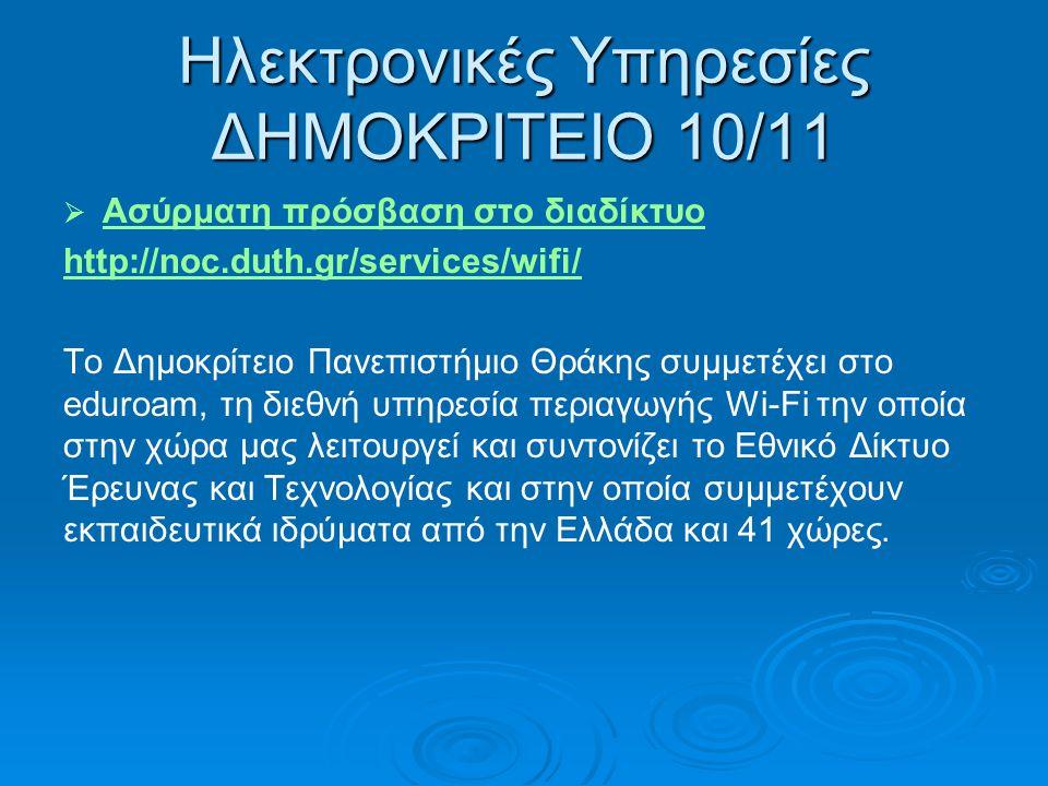 Ηλεκτρονικές Υπηρεσίες ΔΗΜΟΚΡΙΤΕΙΟ 9/11   Δωρεάν εμπορικό λογισμικό Δωρεάν εμπορικό λογισμικό http://noc.duth.gr/services/anafandon/ Η υπηρεσία αναφ