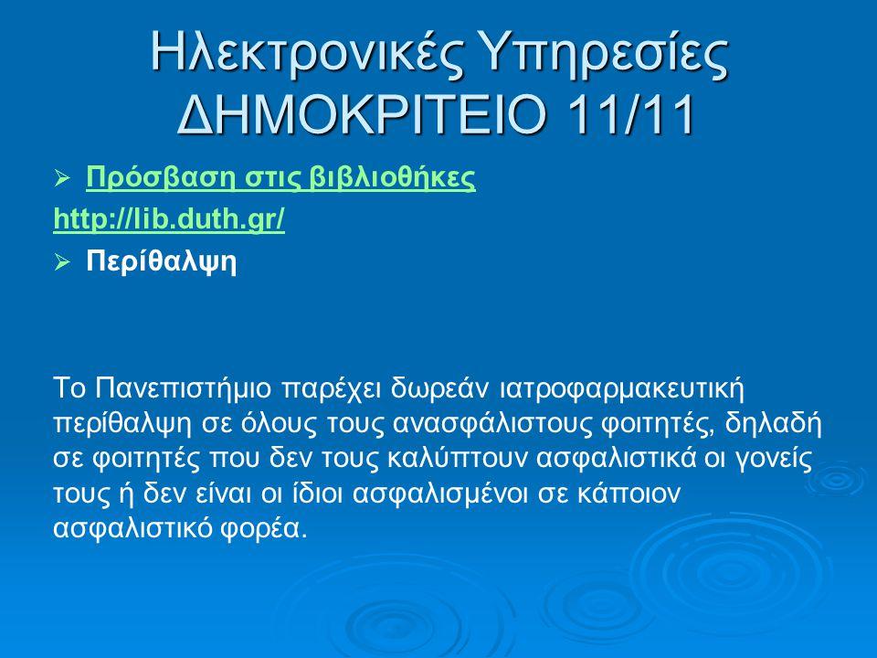 Ηλεκτρονικές Υπηρεσίες ΔΗΜΟΚΡΙΤΕΙΟ 10/11   Ασύρματη πρόσβαση στο διαδίκτυο Ασύρματη πρόσβαση στο διαδίκτυο http://noc.duth.gr/services/wifi/ Το Δημο