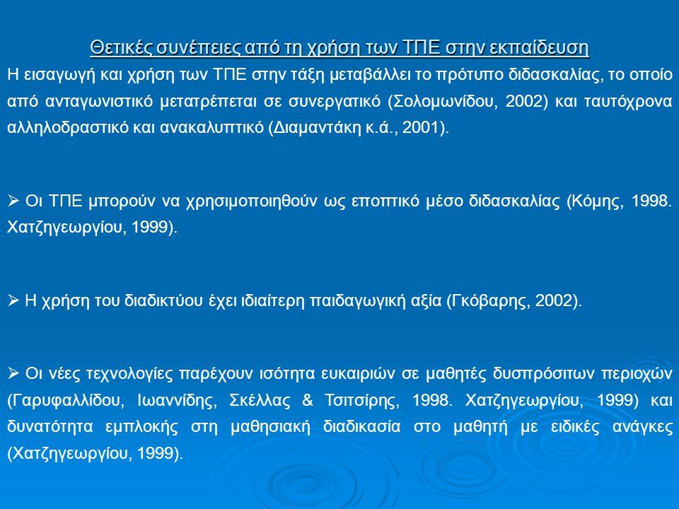 Οι Τεχνολογίες της Πληροφορίας και της Επικοινωνίας (ΤΠΕ) στο Σχολείο Οι τελευταίες δύο δεκαετίες σήμαναν την ένταξη των Τεχνολογιών της Πληροφορίας κ