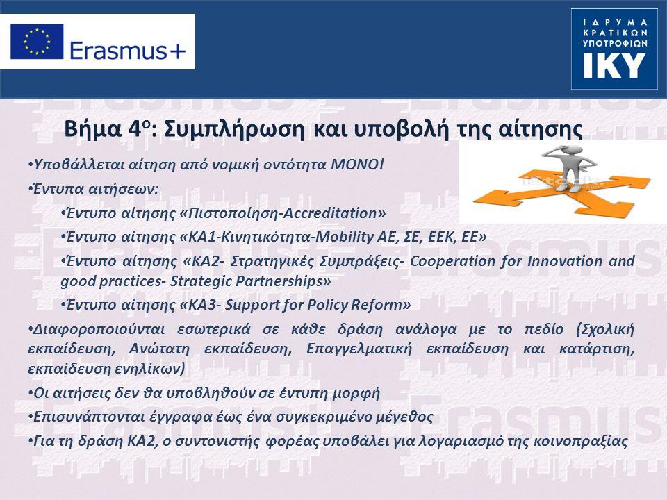 Υποβάλλεται αίτηση από νομική οντότητα ΜΟΝΟ! Έντυπα αιτήσεων: Έντυπο αίτησης «Πιστοποίηση-Accreditation» Έντυπο αίτησης «ΚΑ1-Κινητικότητα-Mobility ΑΕ,
