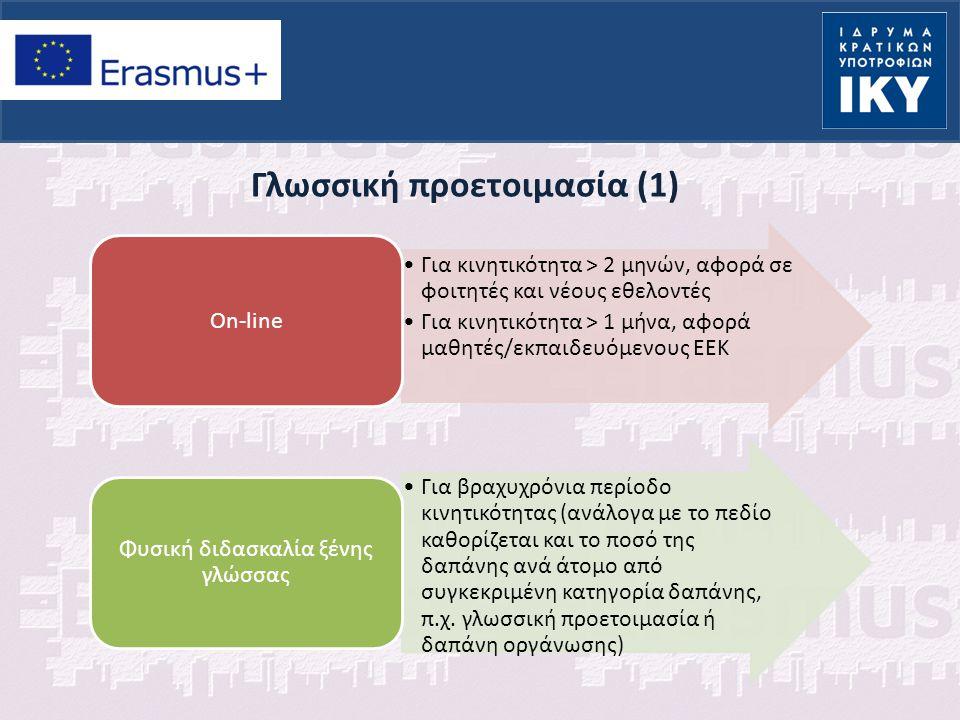 Γλωσσική προετοιμασία (1) Για κινητικότητα > 2 μηνών, αφορά σε φοιτητές και νέους εθελοντές Για κινητικότητα > 1 μήνα, αφορά μαθητές/εκπαιδευόμενους ΕΕΚ On-line Για βραχυχρόνια περίοδο κινητικότητας (ανάλογα με το πεδίο καθορίζεται και το ποσό της δαπάνης ανά άτομο από συγκεκριμένη κατηγορία δαπάνης, π.χ.