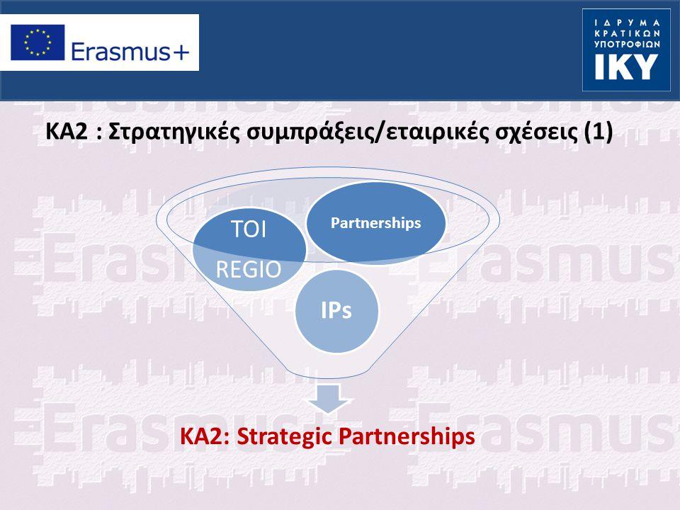 KA2 : Στρατηγικές συμπράξεις/εταιρικές σχέσεις (1) KA2: Strategic Partnerships IPs TOI REGIO Partnerships