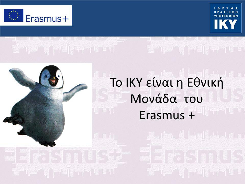 To ΙΚΥ είναι η Εθνική Μονάδα του Erasmus +