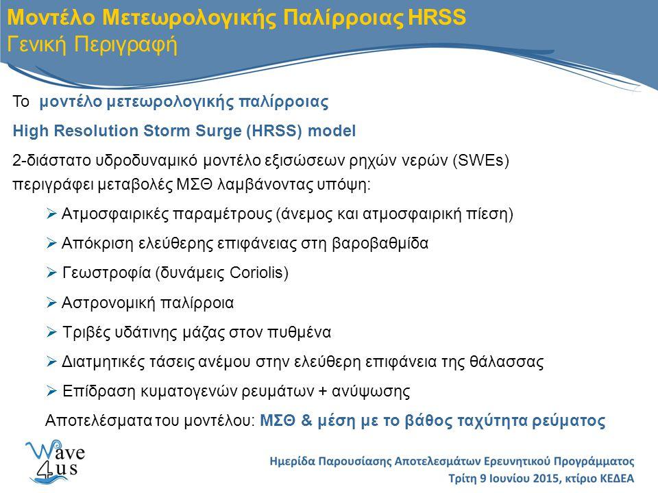 Το μοντέλο μετεωρολογικής παλίρροιας High Resolution Storm Surge (HRSS) model 2-διάστατο υδροδυναμικό μοντέλο εξισώσεων ρηχών νερών (SWEs) περιγράφει