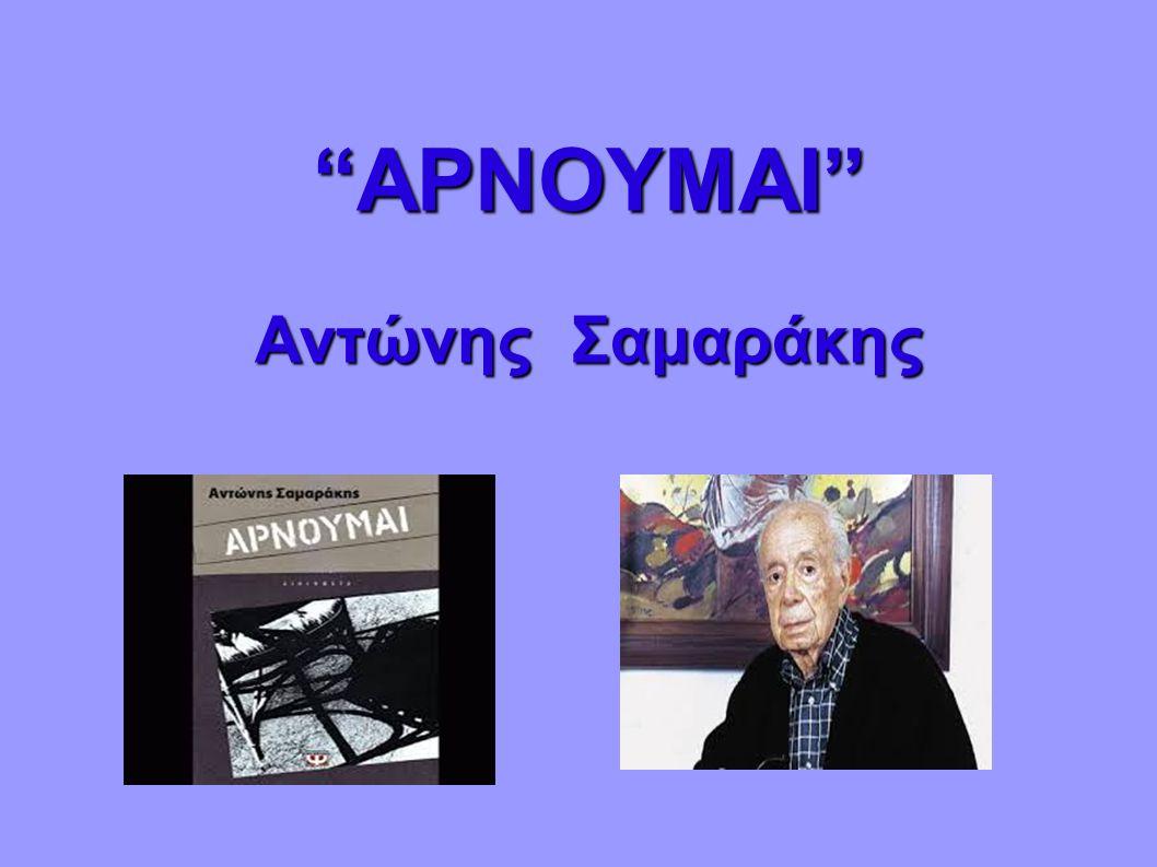 """""""ΑΡΝΟΥΜΑΙ"""" Αντώνης Σαμαράκης"""