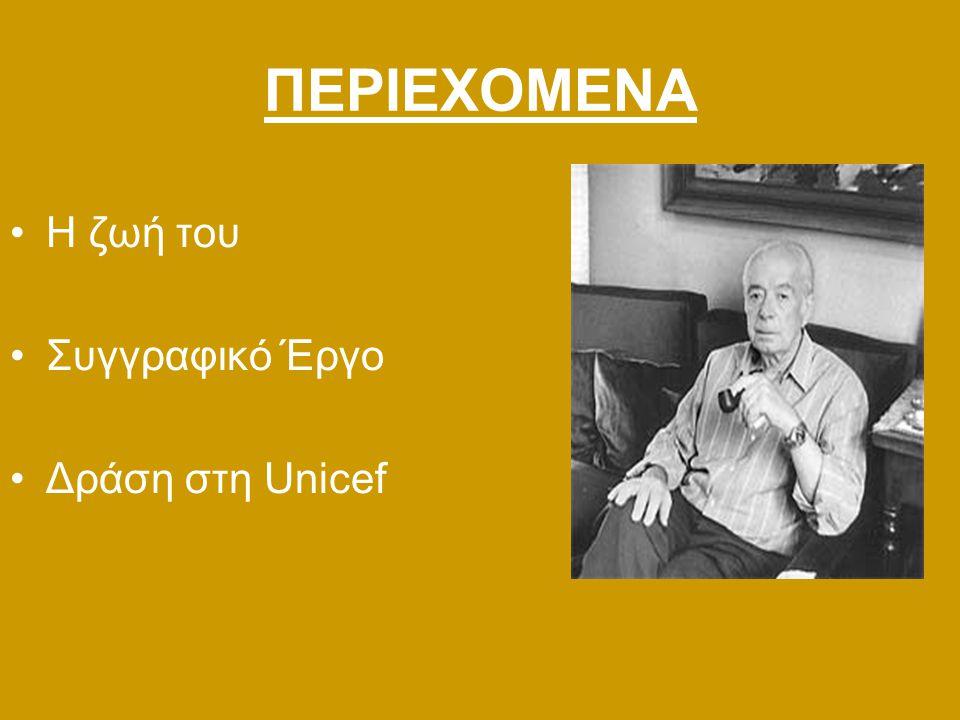 Η ΖΩΗ ΤΟΥ Γεννήθηκε στην Αθήνα το 1919 και σπούδασε Νομική στο Πανεπιστήμιο Αθηνών.