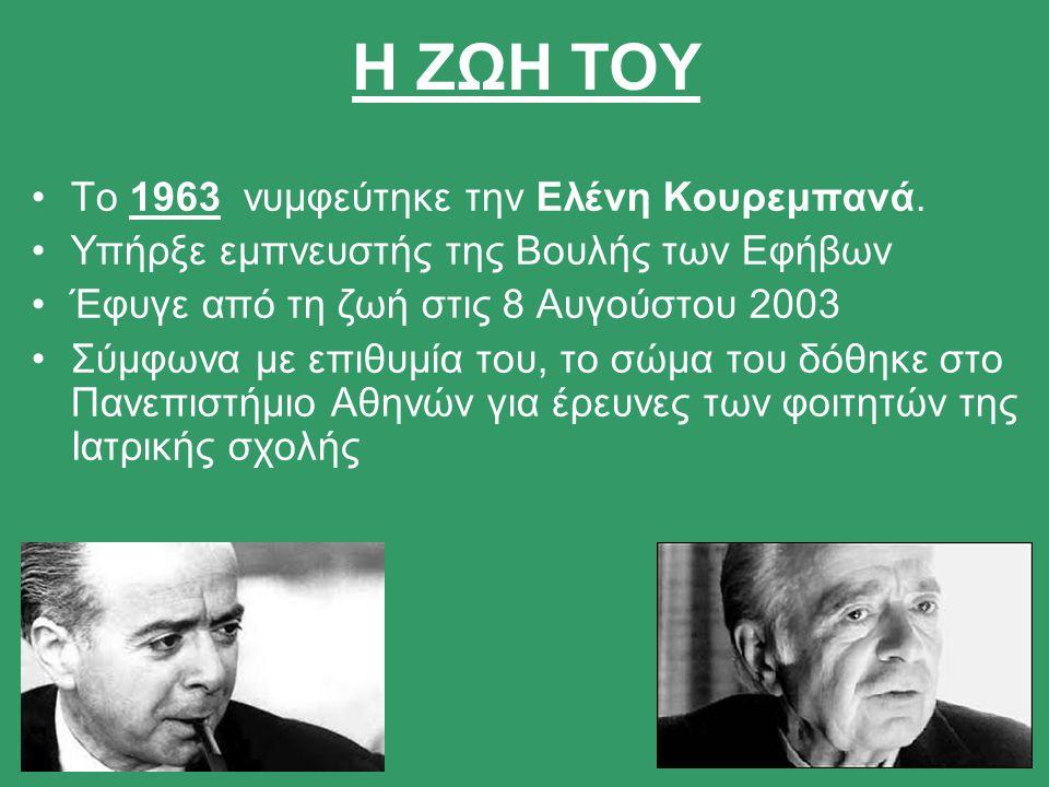 ΣΥΓΓΡΑΦΙΚΟ ΕΡΓΟ Η πρώτη του ουσιαστική εμφάνιση στον λογοτεχνικό χώρο γίνεται το 1954 με την έκδοση της συλλογής διηγημάτων Ζητείται ελπίς.