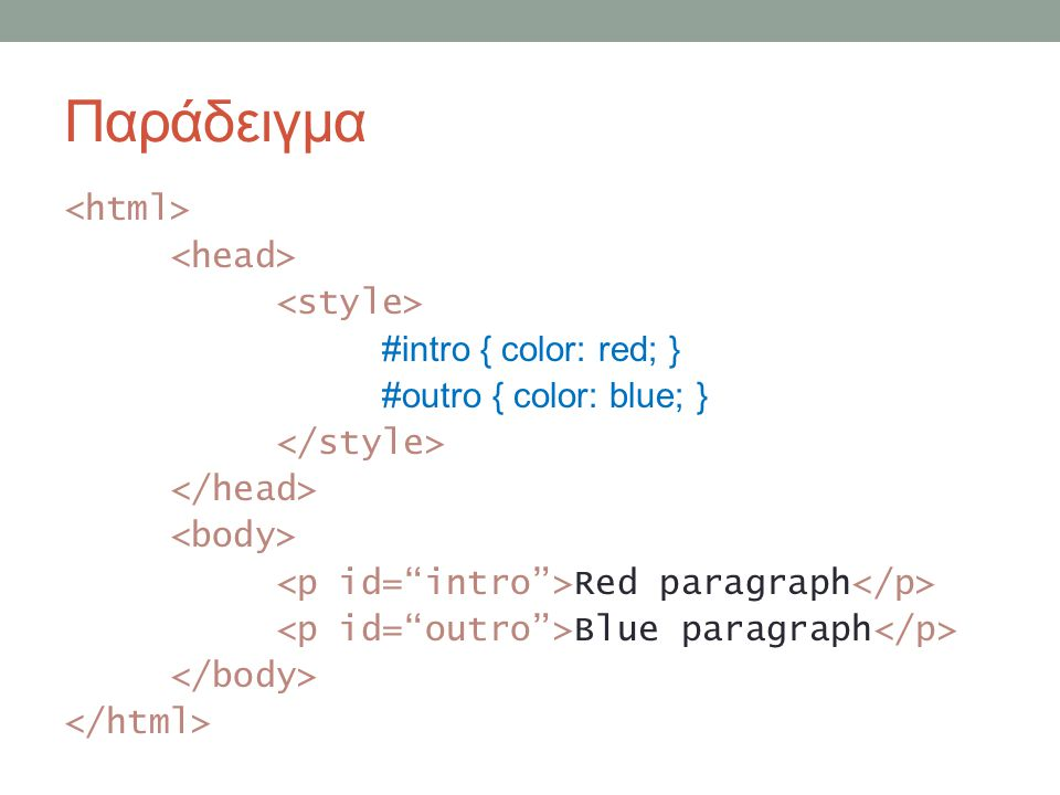 Παράδειγμα #intro { color: red; } #outro { color: blue; } Red paragraph Blue paragraph