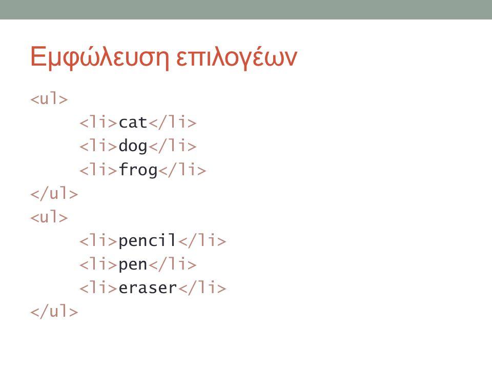 Εμφώλευση επιλογέων cat dog frog pencil pen eraser