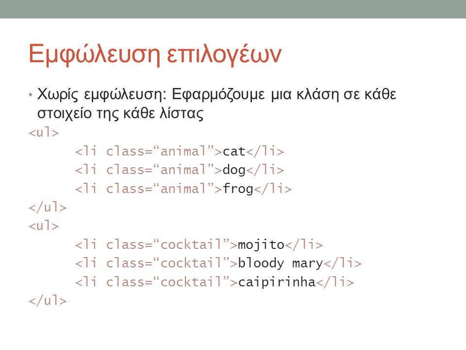 Εμφώλευση επιλογέων Χωρίς εμφώλευση: Εφαρμόζουμε μια κλάση σε κάθε στοιχείο της κάθε λίστας cat dog frog mojito bloody mary caipirinha