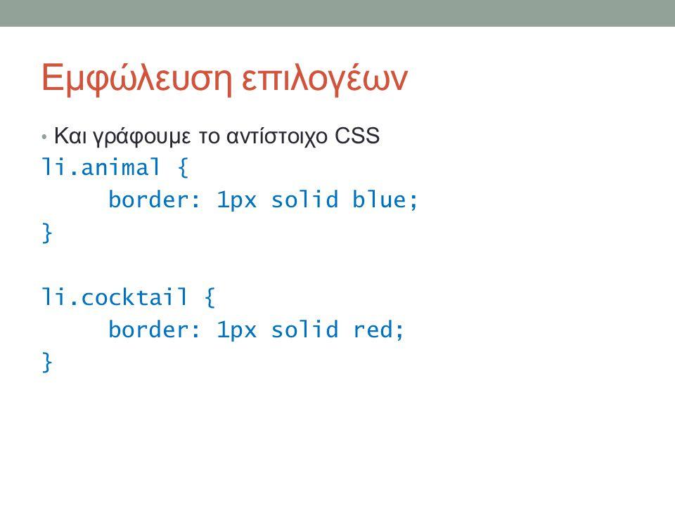 Εμφώλευση επιλογέων Και γράφουμε το αντίστοιχο CSS li.animal { border: 1px solid blue; } li.cocktail { border: 1px solid red; }