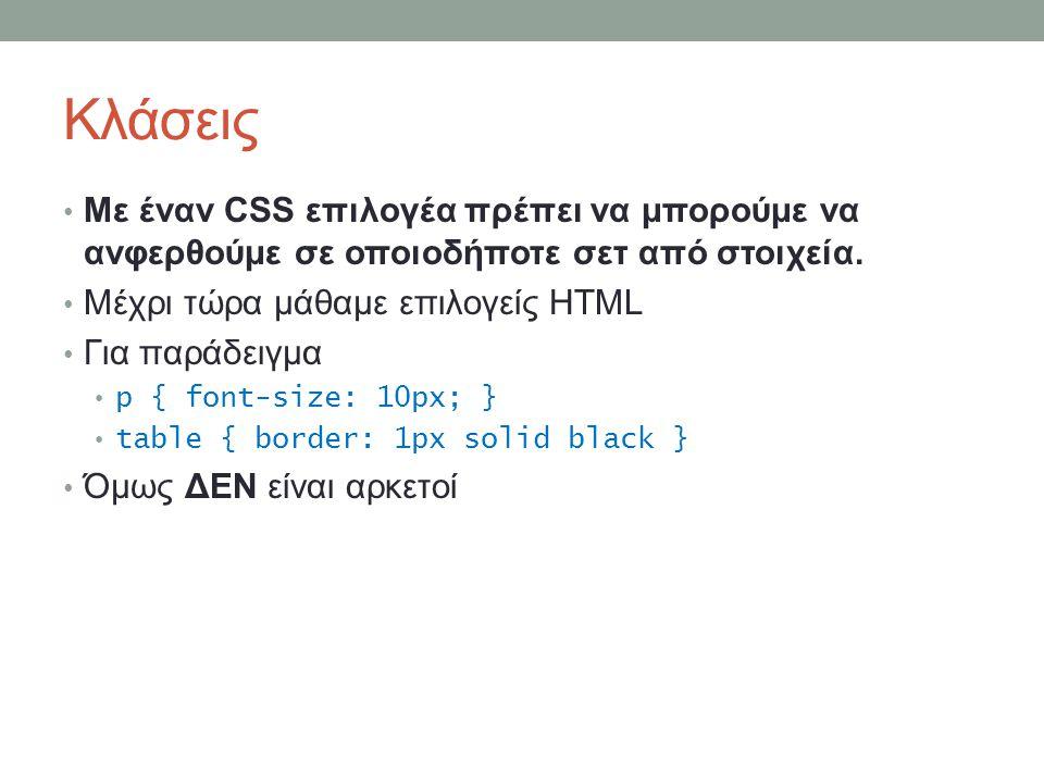 Κλάσεις Με έναν CSS επιλογέα πρέπει να μπορούμε να ανφερθούμε σε οποιοδήποτε σετ από στοιχεία.