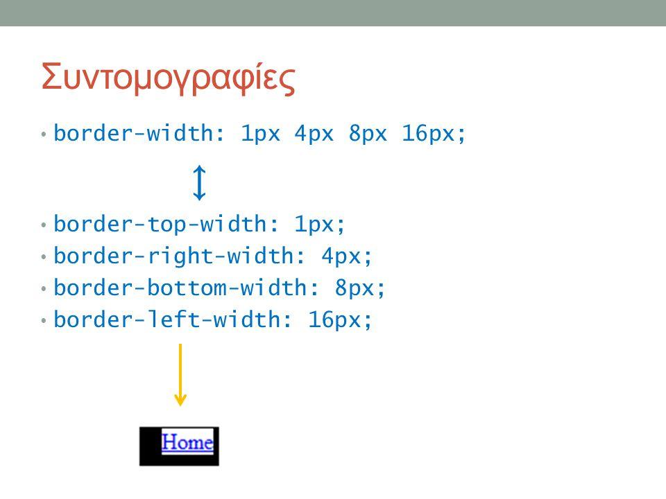 Συντομογραφίες border-width: 1px 4px 8px 16px; ↕ border-top-width: 1px; border-right-width: 4px; border-bottom-width: 8px; border-left-width: 16px;