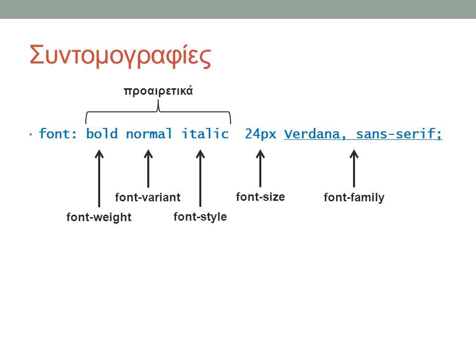 Συντομογραφίες font: bold normal italic 24px Verdana, sans-serif; font-weight font-variant font-style font-size font-family προαιρετικά