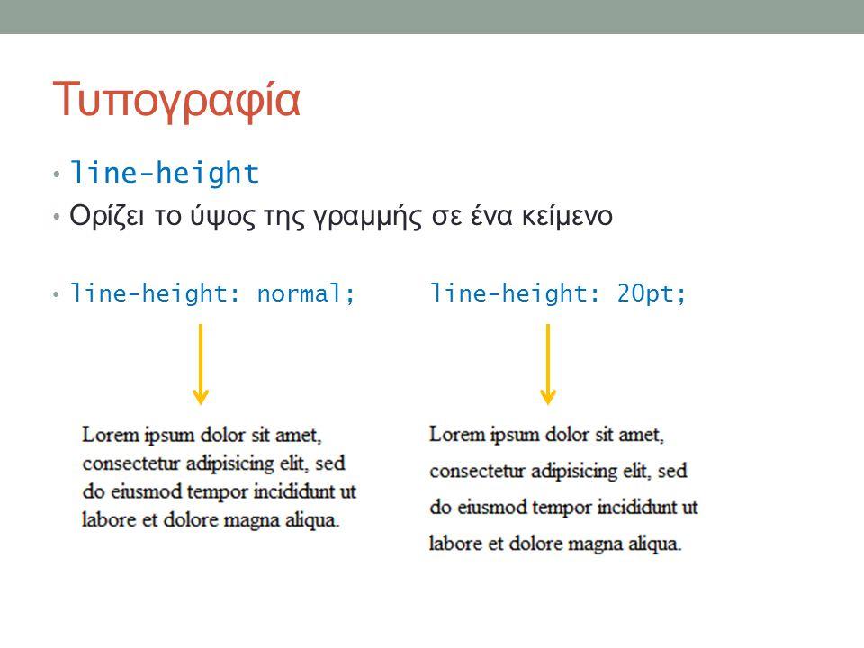 Τυπογραφία line-height Ορίζει το ύψος της γραμμής σε ένα κείμενο line-height: normal; line-height: 20pt;