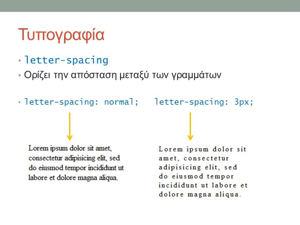 Τυπογραφία letter-spacing Ορίζει την απόσταση μεταξύ των γραμμάτων letter-spacing: normal; letter-spacing: 3px;