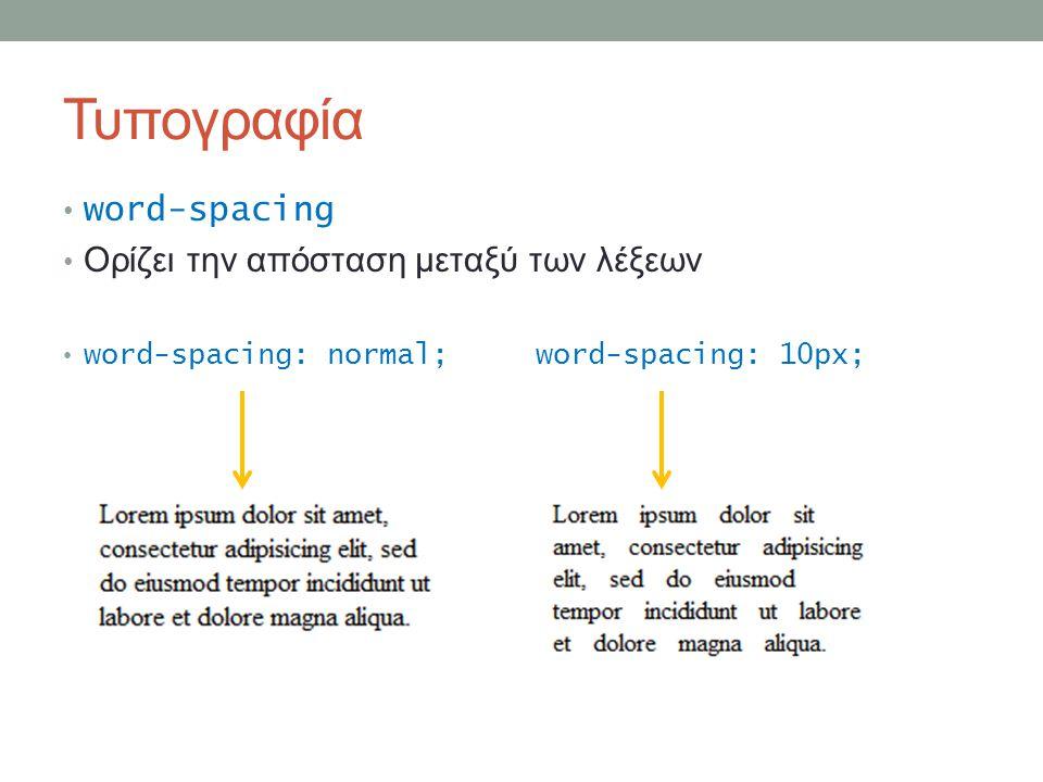 Τυπογραφία word-spacing Ορίζει την απόσταση μεταξύ των λέξεων word-spacing: normal; word-spacing: 10px;
