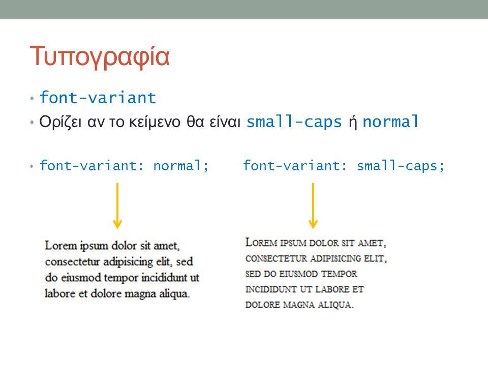 Τυπογραφία font-variant Ορίζει αν το κείμενο θα είναι small-caps ή normal font-variant: normal; font-variant: small-caps;
