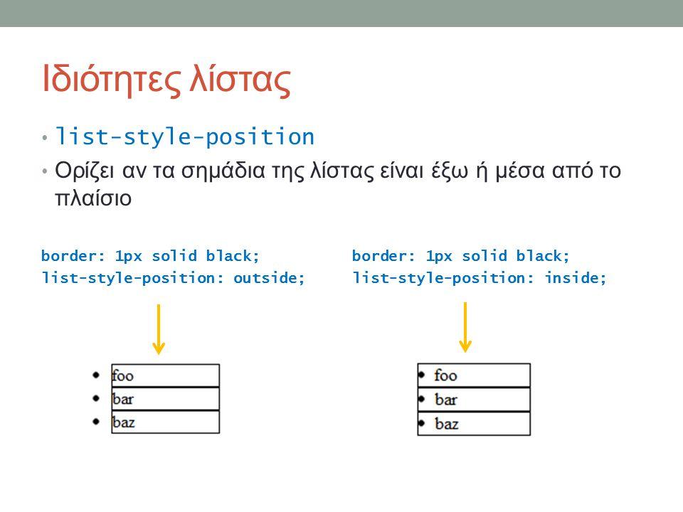 Ιδιότητες λίστας list-style-position Ορίζει αν τα σημάδια της λίστας είναι έξω ή μέσα από το πλαίσιο border: 1px solid black; list-style-position: outside; list-style-position: inside;