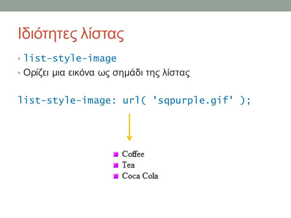 Ιδιότητες λίστας list-style-image Ορίζει μια εικόνα ως σημάδι της λίστας list-style-image: url( sqpurple.gif );