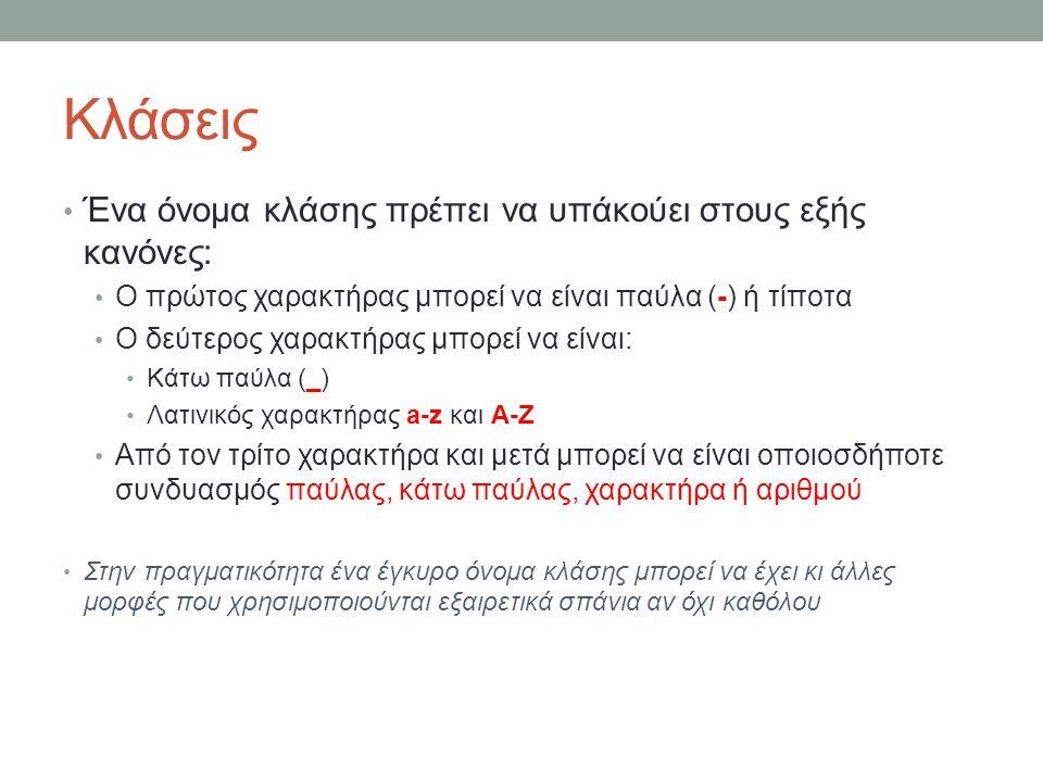 Κλάσεις Ένα όνομα κλάσης πρέπει να υπάκούει στους εξής κανόνες: Ο πρώτος χαρακτήρας μπορεί να είναι παύλα (-) ή τίποτα Ο δεύτερος χαρακτήρας μπορεί να είναι: Κάτω παύλα (_) Λατινικός χαρακτήρας a-z και Α-Ζ Από τον τρίτο χαρακτήρα και μετά μπορεί να είναι οποιοσδήποτε συνδυασμός παύλας, κάτω παύλας, χαρακτήρα ή αριθμού Στην πραγματικότητα ένα έγκυρο όνομα κλάσης μπορεί να έχει κι άλλες μορφές που χρησιμοποιούνται εξαιρετικά σπάνια αν όχι καθόλου